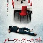 映画『パーフェクト・ホスト』途中までは最高!終盤は蛇足!