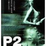 映画『P2』は実話!?グロ演出に注意!(ネタバレあり)