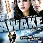 映画「アウェイク」全身麻酔の手術中に意識が覚醒!?なんじゃそりゃ!?(ネタバレあり)
