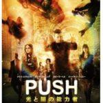 映画「PUSH 光と闇の能力者」超能力好き必見!童心に帰って楽しもうっ