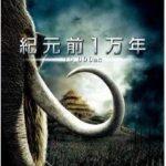 映画『紀元前1万年』神の正体は?ゆるい娯楽作品ネタバレ感想