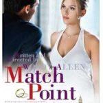 映画「マッチポイント」罪と罰…しかしこの手の作品は苦手…
