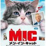 映画「メン・イン・キャット」猫も子役も可愛いが酷評多し…