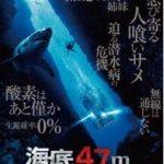 映画『海底47m』…水深47mてどのくらい?感想とネタバレ