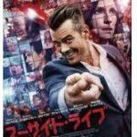 「スーサイド・ライブ」悪ノリな映画かと思いきや…(感想・ネタバレ)