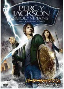 パーシー・ジャクソンとオリンポスの神々