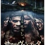 『サマー・ヴェンデッタ』実話ベースの微妙な映画(ネタバレ)