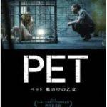 映画「ペット 檻の中の乙女」逆転サイコのB級スリラー(ネタバレ含む)
