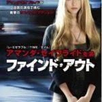「ファインド・アウト」下手な伏線、アマンダを愛でるだけの映画…
