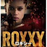 『ロキシー』ゾーイ・クラヴィッツを愛でるための映画…