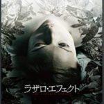 『ラザロ・エフェクト』怖いが見づらい、タンクトップ映画