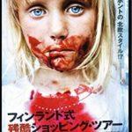 映画『フィンランド式残酷ショッピング・ツアー』は何が残酷って…