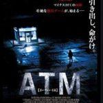 映画『ATM』犯人の目的?んな事どうでも良い駄作(ネタバレ)