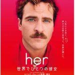 映画『her/世界でひとつの彼女』なんとも言えないラストが…