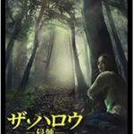 映画『ザ・ハロウ/浸食』よーし!妖精を目指すぞ!!(ネタバレあり)