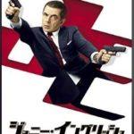 映画『ジョニー・イングリッシュ/アナログの逆襲』感想