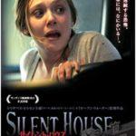 映画『サイレント・ハウス』ワンカットおっぱいミステリー(ネタバレ含)