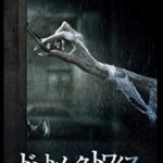 映画『ドント・ノック・トワイス』中途半端感が惜しい…(評価・ネタバレ)