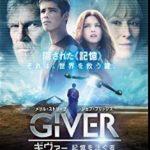 映画『ギヴァー/記憶を注ぐ者』ラストにモヤモヤはあるものの…