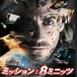 映画『ミッション:8ミニッツ』感想・解説・ネタバレと戯言