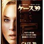 映画『ケース39』デカい蠅にしか…。あらすじ・ネタバレ・戯言
