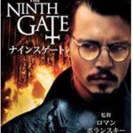 映画『ナインスゲート』謎の女と謎の爺(結末・ネタバレ含)