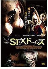 SEXドールズ