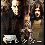 映画『コレクター』2012年ジョン・キューザック版・実話?
