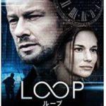 映画『LOOP/ループ-時に囚われた男-』ラスト含む考察と解説