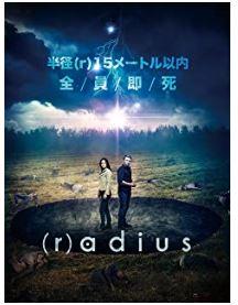 ラディウス