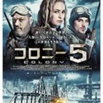 映画『コロニー5』何も残らぬB級感!あらすじとネタバレ