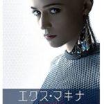 映画『エクス・マキナ』AIと人間の境界線…ネタバレほぼ無し