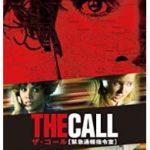 映画『ザ・コール 緊急通報指令室』キャストは良いが…ネタバレ戯言