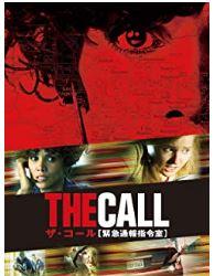 ザ・コール