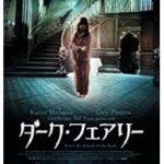 『映画/ダーク・フェアリー』可愛くない歯の妖精…でネタバレ戯言