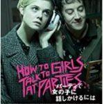 『パーティで女の子に話しかけるには』カオスな映画のネタバレ戯言解説