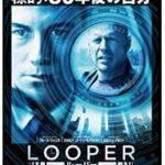 映画『LOOPER/ルーパー』円環ではなく螺旋。考察&解説戯言(ネタバレ有)