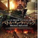 『映画/バトル・オブ・ライジング』タイトル&パッケージ詐欺で戯言