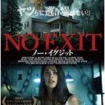 『映画/NO EXIT ノー・イグジット』2015年のホラーで戯言(ネタバレ有)