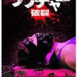 『映画/ラプチャー -破裂-』見た目グロ、中身スカスカ(ネタバレ感想)