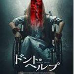『ドント・ヘルプ』子役の女の子ヤバ!の映画でネタバレ戯言!