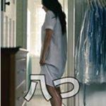 映画『八つ』映画史上類を見ない遅展開。強迫性障害の現実でネタバレ