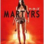 映画『マーターズ』(2015年リメイク版)でネタバレ戯言