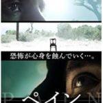 映画『ペイン 魂の叫び』連日の悪夢は驚愕の結末へ…でネタバレ