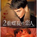 映画『2重螺旋の恋人』現実と妄想のネタバレ解説…と感想