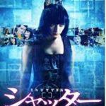 映画『シャッター』タイ映画を奥菜恵でリメイク!?でネタバレ