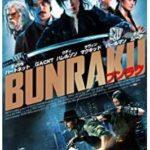 『BUNRAKU』クセが強すぎるGACKT映画でネタバレ戯言