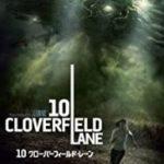 映画『10クローバーフィールド・レーン』最大のネタバレはパッケージにあり(笑)