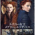 映画『ふたりの女王 メアリーとエリザベス』でネタバレ戯言