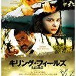 『キリング・フィールズ 失踪地帯』実話ベースの雑な映画でネタバレ